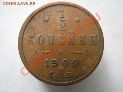 2 коп 1909 до 08-10-11 22-00 - IMG_6703