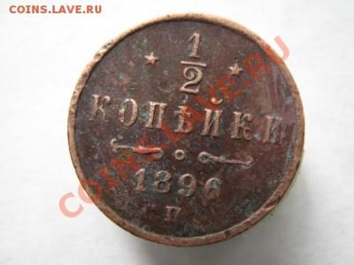 2 коп 1896 до 08-10-11 22-00 - IMG_6695