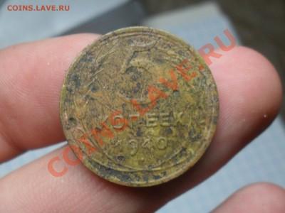 5 копеек 1940 года С рубля до 7-10-11 в 21-00 по москве - SDC19974.JPG