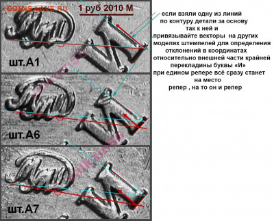 1 руб 2010 ММД шт.А6 и шт.А7 - 1р10м знаки