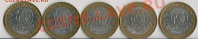10 руб Башкирия,Удмуртия,Ростовская обл., Кабард-ба.05.03.11 - 11000 001