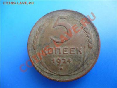 5 копеек 1924 год. Оцените - 5коп_1924г_2