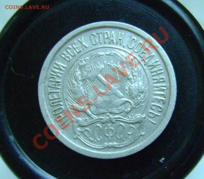 10 копеек 1921 хорошая до 08.10.11 22.00 - 1