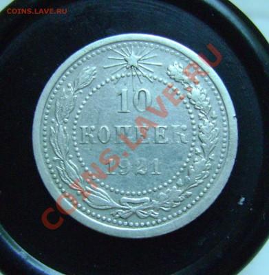 10 копеек 1921 хорошая до 08.10.11 22.00 - 2