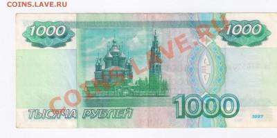 1000 рублей 1997г БЕЗ МОДИФИКАЦИИ до 09.10.2011г 21-00 - 1000 рублей 1997г без модификации