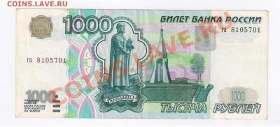 1000 рублей 1997г БЕЗ МОДИФИКАЦИИ до 09.10.2011г 21-00 - 1000 рублей 1997г без модификации 001