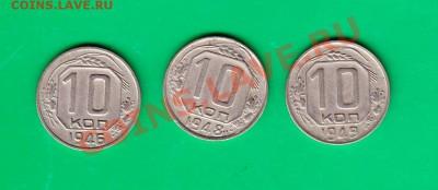 Десятики 1946, 48, 49 до 07.10.11 в 22.00 по МСК - Десятики