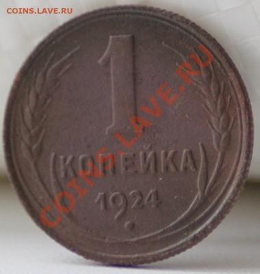 1 копейка 1924 №1 до 07.10.11 по 21.00 мск - IMG_5972.JPG