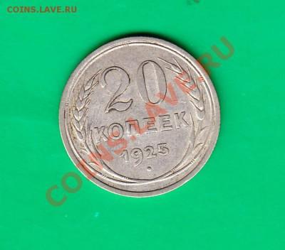 20 копеек 1925г. до 07.10.11 в 22.00 по МСК - 20-25