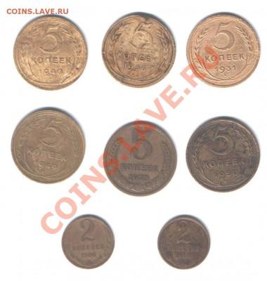 5 копеек 1931,36,40,49,50,73,2 к 1964 с рубля до 6 .10 - Изображение 063