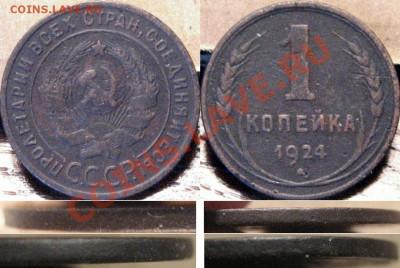 1 копейка 1924 года гладкий гурт до 06.10.2011 22-00 ФВ. - 1к24