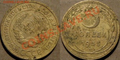 5 копеек 1935 года, старый тип  до 06.10.2011 22-00 ФВ. - 5к35с