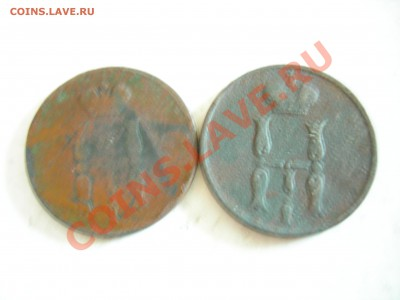 10 коп 1834г ЕМ ФХ и 1 коп 1854г до 09.10.2011 - DSCN8594.JPG