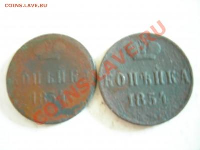 10 коп 1834г ЕМ ФХ и 1 коп 1854г до 09.10.2011 - DSCN8592.JPG