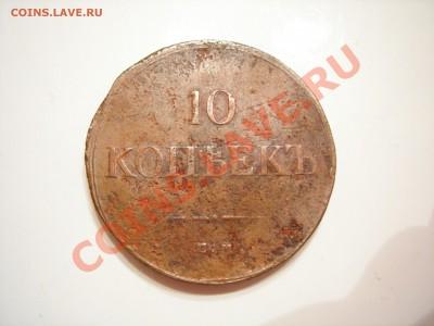 10 коп 1834г ЕМ ФХ и 1 коп 1854г до 09.10.2011 - DSCN8452.JPG