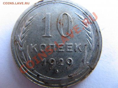 10 копеек 1929 года. определения разновида - IMG_8570.JPG
