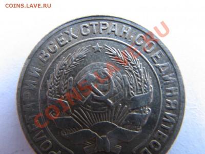 10 копеек 1929 года. определения разновида - IMG_8574.JPG