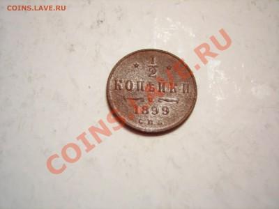 2 коп 1898г,1899г до 09.10.2011 - DSCN8493.JPG