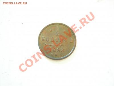 2 коп 1898г,1899г до 09.10.2011 - DSCN8507.JPG