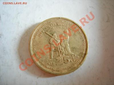 Шри-ланка 2 юбилейные монеты до 09.10.2011 - DSCN9127.JPG