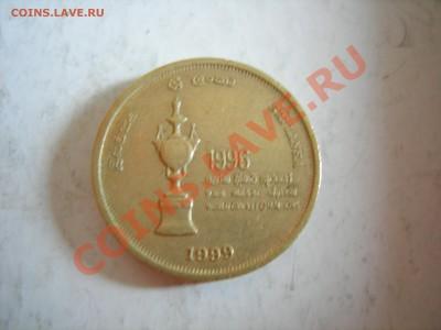 Шри-ланка 2 юбилейные монеты до 09.10.2011 - DSCN9128.JPG