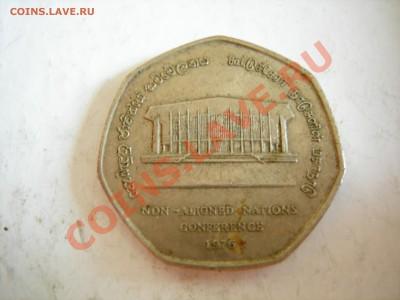 Шри-ланка 2 юбилейные монеты до 09.10.2011 - DSCN9130.JPG