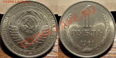 1 рубль 1961 года, аUNC, мешковый,  до 06.10.2011 22-00 ФВ. - 1р1961