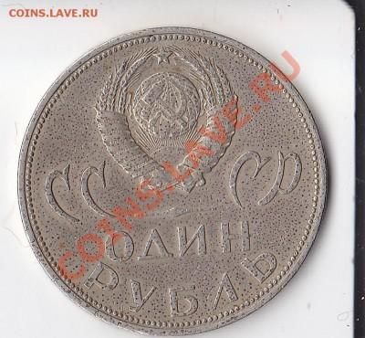 1 рубль Победы 20 лет - 1 рубль