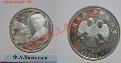 2 рубля серебро, 4 штуки R  до 6,10,2011  22-00+10мск - 25156_1316415139