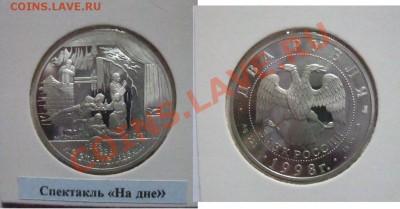 2 рубля серебро, 4 штуки R  до 6,10,2011  22-00+10мск - 25156_1316415454