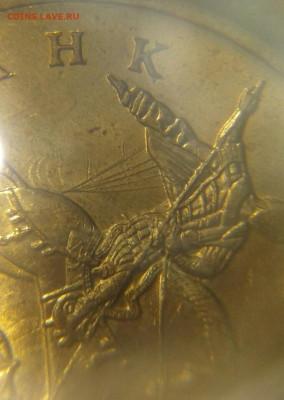 Бракованные монеты - 20200904_234318-2