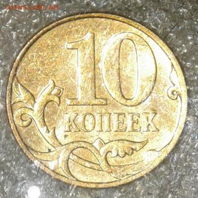 Бракованные монеты - 20200904_233920-1