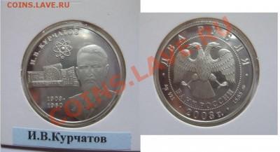 2 рубля серебро, 4 штуки R  до 6,10,2011  22-00+10мск - 25156_1316520156
