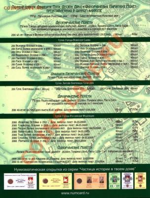 ДОПОЛНЕНИЕ К АЛЬБОМУ ПАМЯТНЫХ 10-РУБ.МОНЕТ РОССИИ - 21_122_2