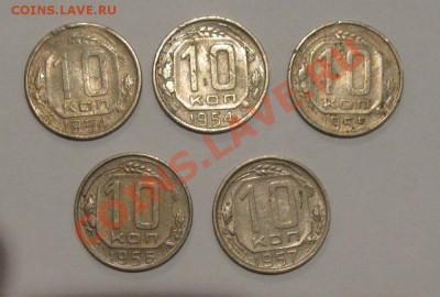 5 шт. 10 коп. 1954-57 г.г. с рубля до 07.10.2011 - Буфер обмена01