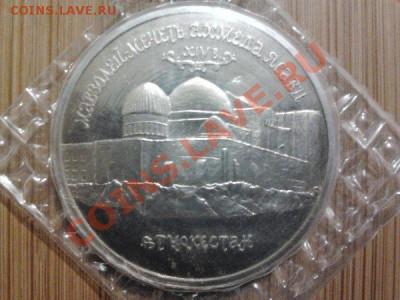 5 рубль 1992г. Ясави, ПРУФ, до 10.10.11г. 22:00 мск - 42 ясави.