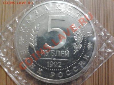 5 рубль 1992г. Ясави, ПРУФ, до 10.10.11г. 22:00 мск - 42 ясави