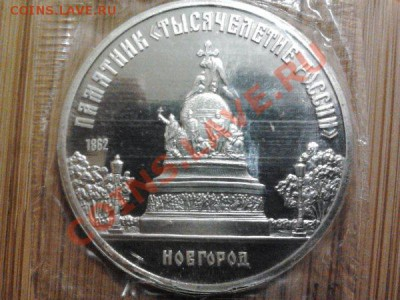5 рублей 1988г. Новгород, ПРУФ, до 10.10.11г. 22:00 мск - 44 новгород