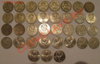 35 юбилейных рублей СССР до 08.10.2011 - Буфер обмена02