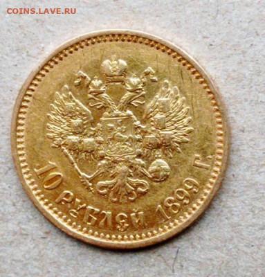 10 рублеей 1899 год золота - 33150898zzz