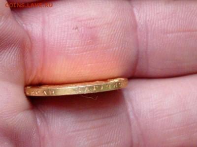 10 рублеей 1899 год золота - 33150902zzz