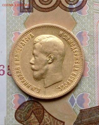 10 рублеей 1899 год золота - 33150904zzz