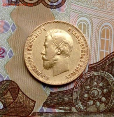 10 рублеей 1900 год золота - 33151024xxx
