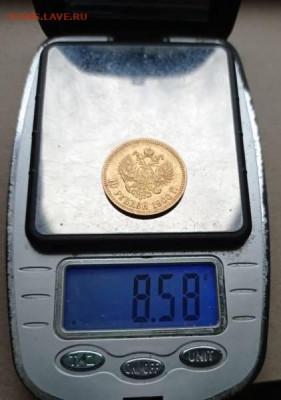 10 рублеей 1900 год золота - 33151027xxx