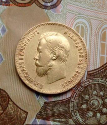 10 рублеей 1900 год золота - 33151044xxx