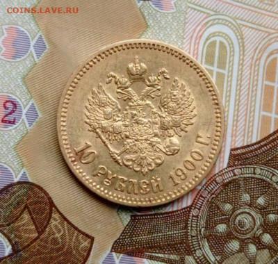 10 рублеей 1900 год золота - 33151067xxx