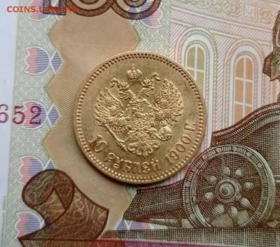 10 рублеей 1900 год золота - 33151069xxx
