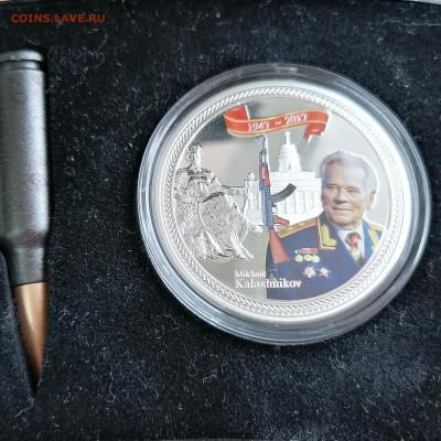 Изображение автомата Калашникова на бонах, монетах, жетонах - 3