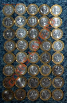 10 рублей Юбилейка 40 шт старт с номинала до 06.10.11 21 мск - DSC_0063