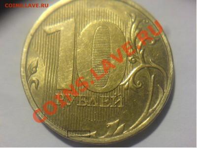 10 руб 2009ММД 1.21В-? - DSC02390.JPG